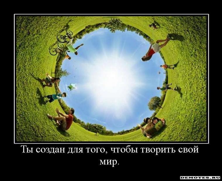 Мир как зеркало отражает ваше отношение к нему