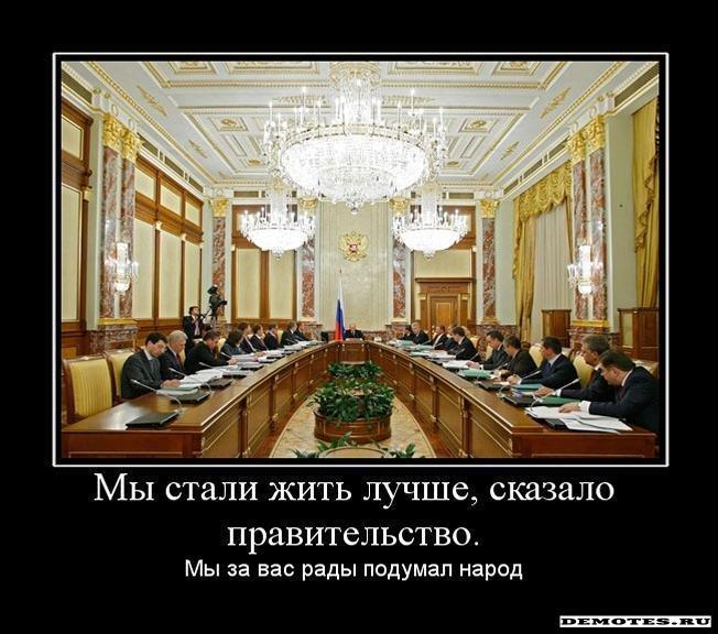 Картинки по запросу демотиватор о правительстве