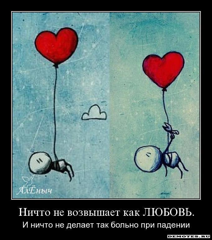 Любовь больно картинки
