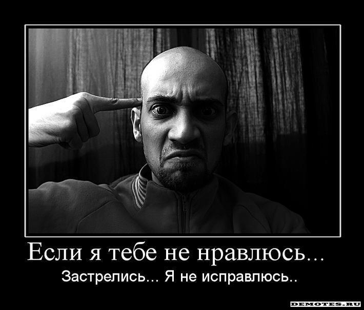 http://demotes.ru/uploads/posts/2010-04/1270187011_1esli-ya-tebe-ne-nravlyus-.jpeg