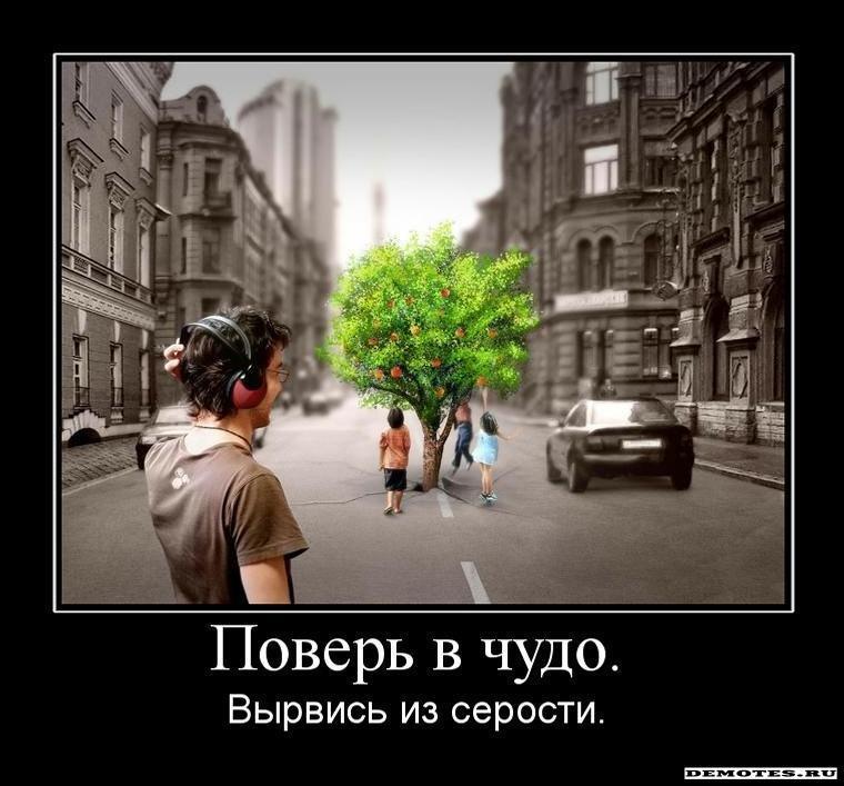 http://demotes.ru/uploads/posts/2010-04/1271783009_1pover-v-chudo.jpeg
