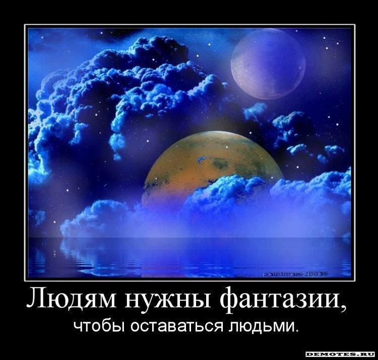 http://demotes.ru/uploads/posts/2010-04/1272511133_1lyudyam-nuzhnyi-fantazii.jpeg