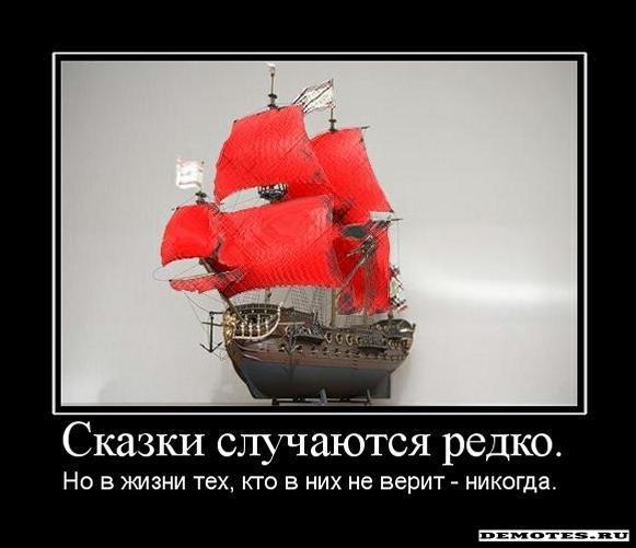 Сказки случаются редко. - Но в жизни тех, кто в них не верит - никогда.
