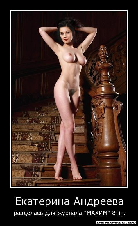 Мария андреева фото голой