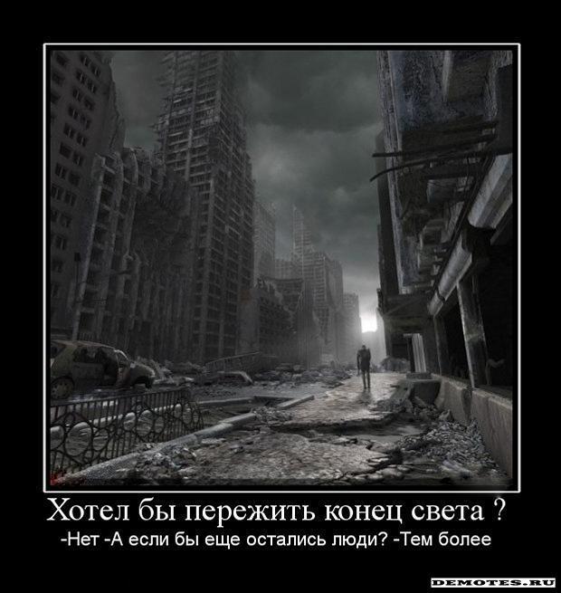 фото света конец