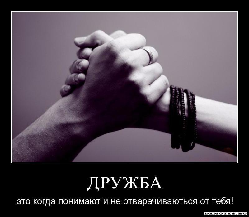картинки про дружбу