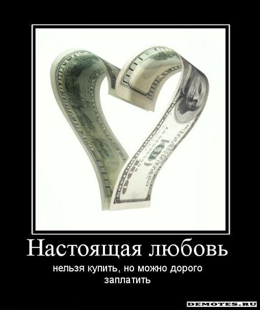 Картинки по запросу любовь и деньги