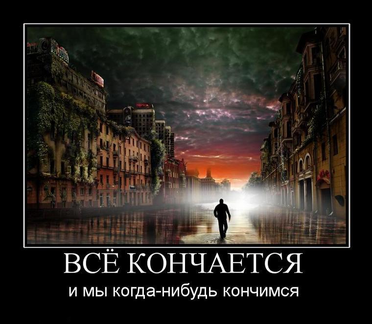 vse-konchaetsya-konechno
