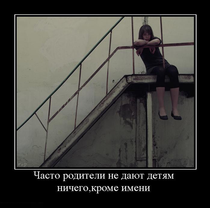 http://demotes.ru/uploads/posts/2010-10/1287213526_chasto-roditeli-ne-dayut-detyam-nichegokrome-imeni.jpg