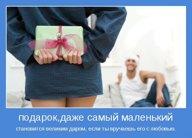 Сочинение про подарки своими руками