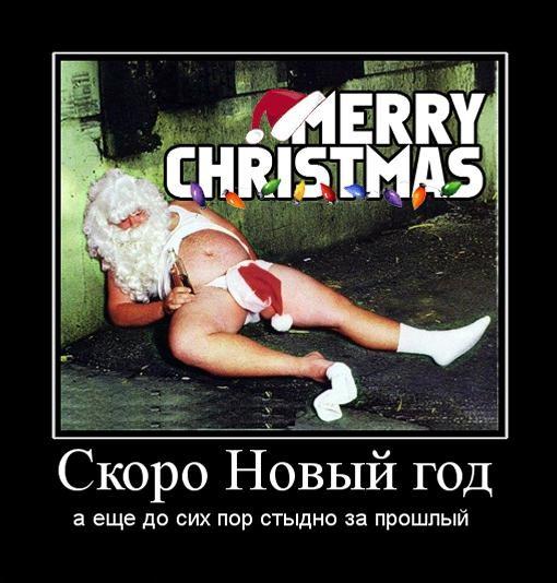 Конкурс: Новогодний мотиватор/демотиватор 1288421249_skoro-novyij-god