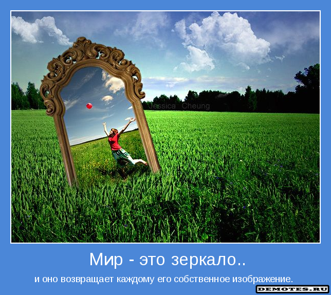 Мир зеркало жуши он возвращает каждому его