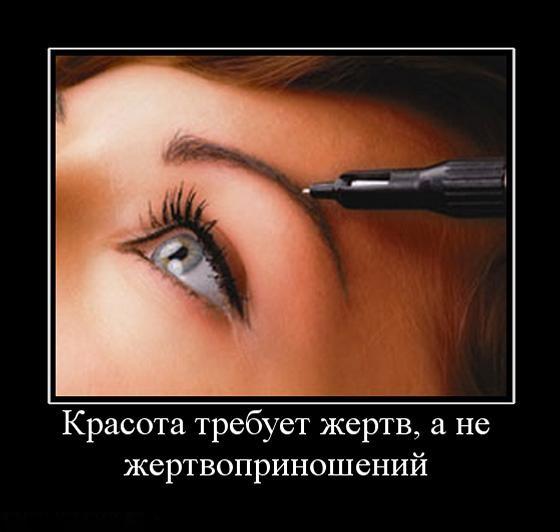 красота требует жертв картинки