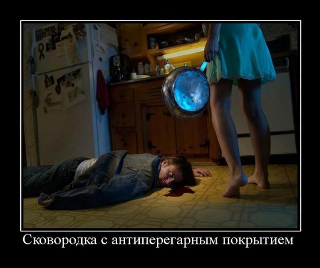 Арты - ассоциации с игрой - Страница 7 1293457207_skovorodka-s-antiperegarnyim-pokryitiem