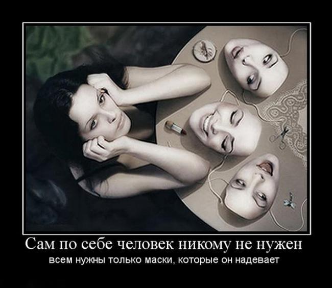 http://demotes.ru/uploads/posts/2011-02/thumbs/1297679662_sam-po-sebe-chelovek-nikomu-ne-nuzhen.jpg
