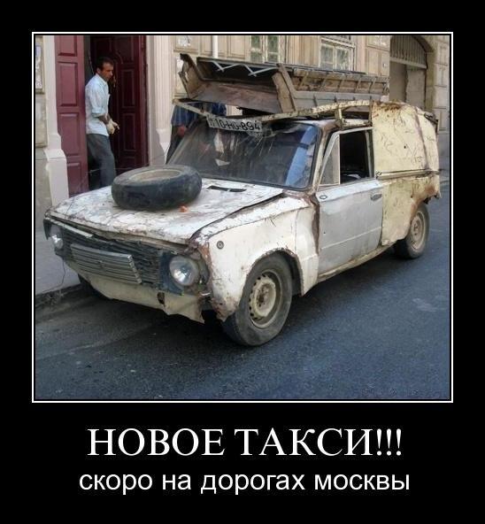 Такси в москве интим