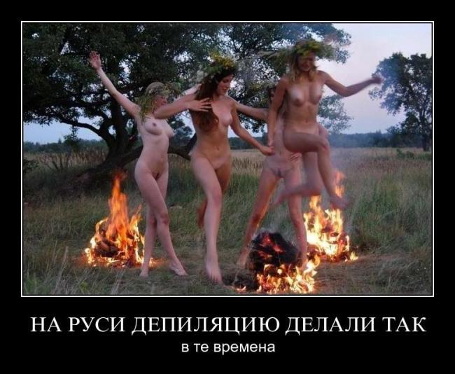 chto-delali-devushki-na-rusi-pered-seksom