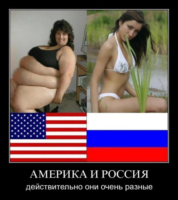 АМЕРИКА И РОССИЯ