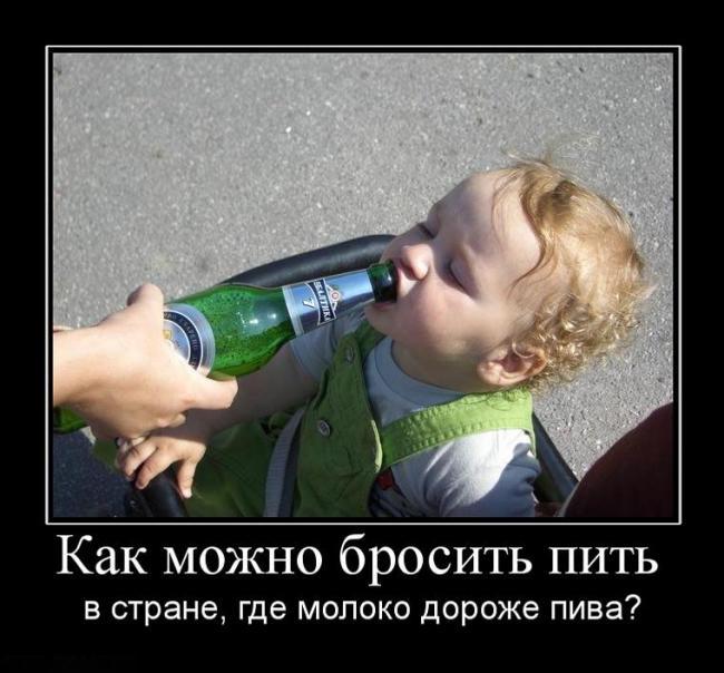Демотиваторы про алкоголь » Демотиваторы, Мотиваторы,