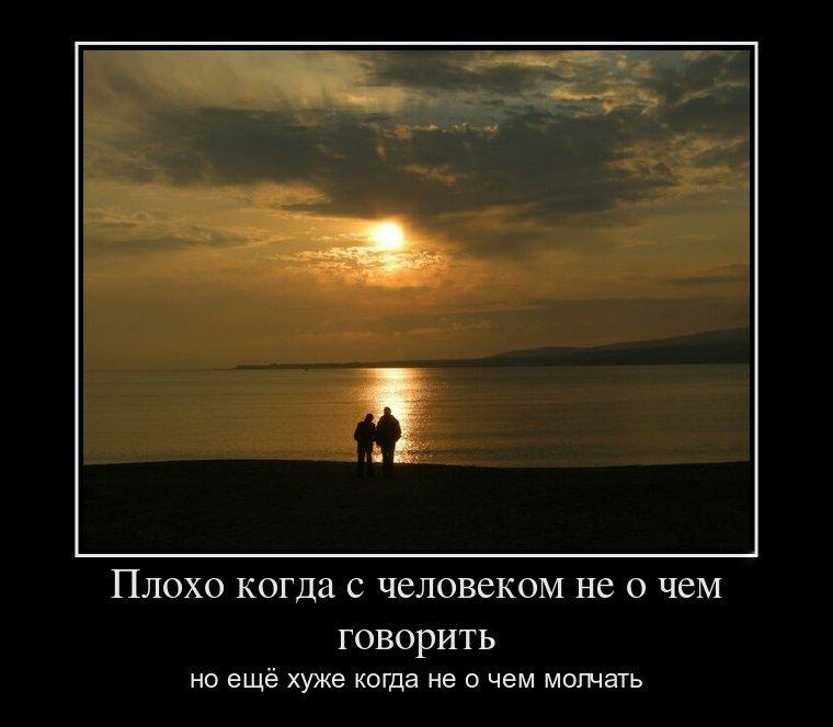 http://demotes.ru/uploads/posts/2011-11/1322476642_ploho-kogda-s-chelovekom-ne-o-chem-govorit.jpg