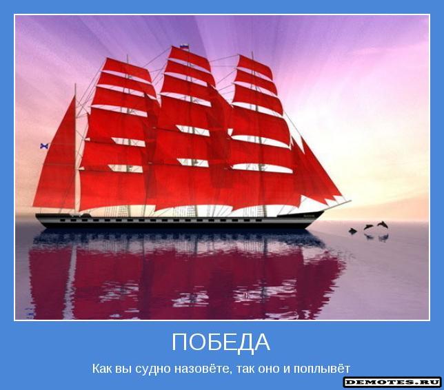 ПОБЕДА - Как вы судно назовёте, так оно и поплывёт