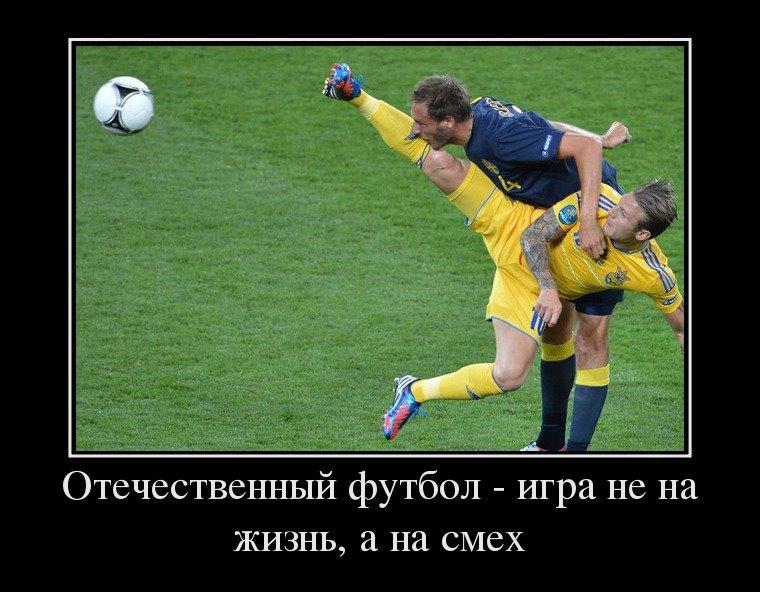 Игра жизнь футбол