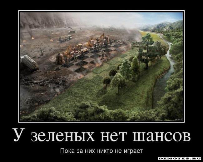 1377641678_1u-zelenyih-net-shansov.jpeg